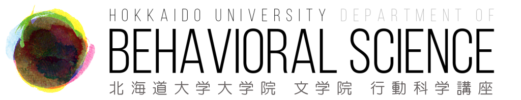 北海道大学行動システム科学講座