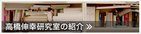 高橋伸幸研究室の紹介