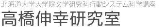 北海道大学大学院文学研究科 行動システム科学講座 高橋伸幸研究室