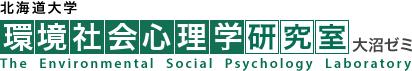 北海道大学 環境社会心理学研究室 大沼ゼミ(大沼ゼミ)